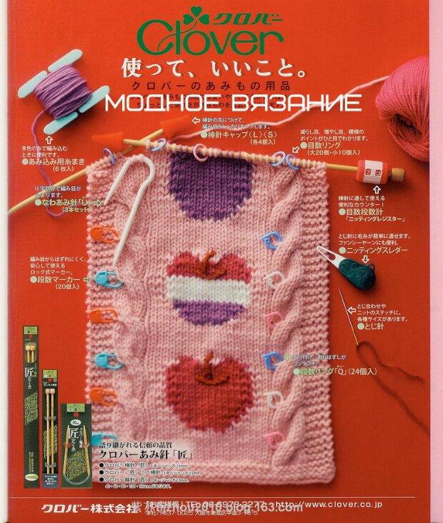как переводить японские журналы по вязанию Modnoe Vyazanie Rucom