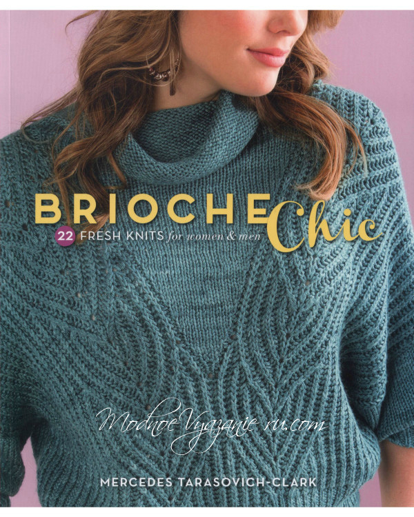 Книга по вязанию в технике бриош-Brioche Chic - 22 Fresh Knits for Women & Men  для сайта http://modnoevyazanie.ru.com/